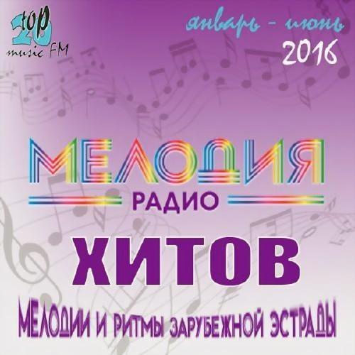 VA - Радио Мелодия (январь-июнь) (2016)